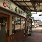 厨・駅さいど - JR兵庫駅南、徒歩1〜2分の定食、揚げ物の食堂です