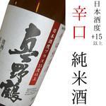 池田丸 - 真野鶴