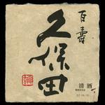 池田丸 - 久保田 百寿