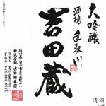 池田丸 - 手取川