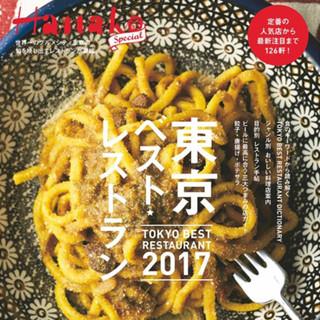『東京ベスト・レストラン2017』でご紹介いただきました