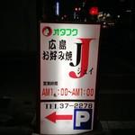 広島お好み焼き J -
