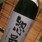 池田丸 - 惣邑