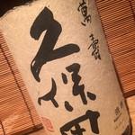 池田丸 - 久保田 万寿