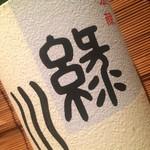 池田丸 - 緑川 本醸造