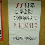 大阪屋 - この掲示に引かれて