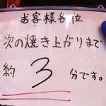 上海 焼き小籠包 - お知らせボード