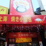 上海 焼き小籠包 - 外観
