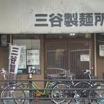 三谷製麺所 - 店頭