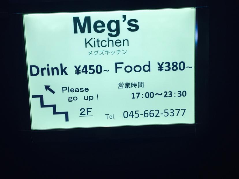 Meg's Kitchen