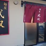 麺屋 武双 - 入口