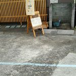 加藤けんぴ店 - 外観