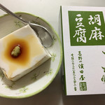 58865638 - 胡麻豆腐わさび醤油
