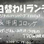 58866704 - 【2016年11月】日替わりメニュー案内