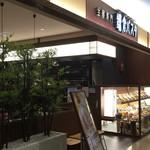 58867343 - 三井アウトレットパーク2階にございます生パスタ専門店です。
