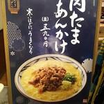 丸亀製麺 - メニュー 肉玉あんかけ(2016.11.13)
