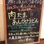 丸亀製麺 - 肉たまあんかけ<紹介文>(2016.11.13)