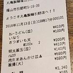 丸亀製麺 - レシート(2016.11.13)