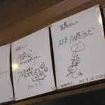 博多うどん 若鷹 - 2枚の色紙
