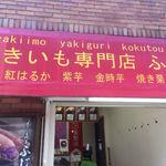 焼き芋ふじ -