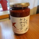 高崎屋本店 - ケンショー食品のイタリア産有機栽培トマトを使用したトマトケチャップ