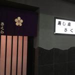 さくら寿司 - byAkiログ