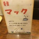 喫茶マック -