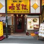 58875097 - 場所は新宿三丁目の飲屋街にあります