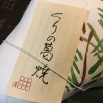 58875593 - くりの葛焼き2016.11