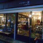 パクチー屋+cafe - 外観