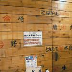 磯丸水産 - 壁板はトロ箱再生利用