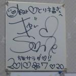 からあげ一番! とり福 - ギャル曽根さんのサイン   こんな田舎にタレントさんは きません