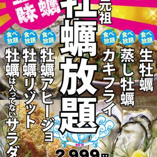 牡蠣の季節到来!!沖縄元祖牡蠣放題(牡蠣食べ放題)しています