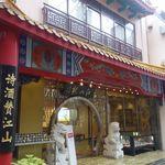 江山楼 - ちょっぴりランチタイムを外してきたので、無事に「江山楼中華街本店」へと入店成功しせりでした。