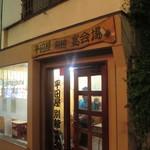 平田屋 - 別館もあります