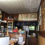 小崎食堂 - (2016年10月)店内