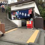 小崎食堂 - (2016年10月)外観
