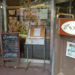 サモアール 馬車道店 - 入り口2