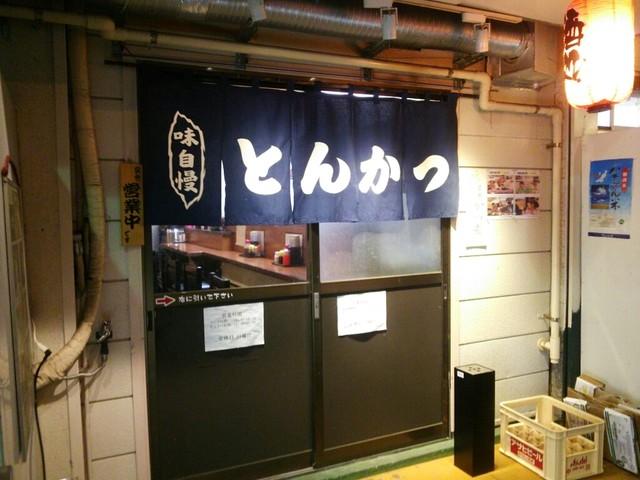 とんかつ逸業 大塚本店 - 店の入り口