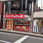 びんびん亭 ユーロード店 - 外観