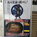 東郷パーキングエリア(下り線) スナックコーナー - 怪しげな広告