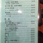 津右衛門 - 日本酒、酒肴メニュー