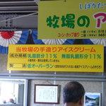 久保田牧場チーズ研究所 ミルクパーラー - この独特の製法がすごいんです。