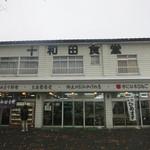 十和田食堂 -
