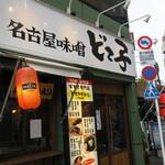 Nagoyamisodoteko - チェーン風店装ではあるものの清潔な店1