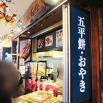 峡谷堂 - 有名店の五平餅、おやきも取り扱い