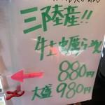 節系とんこつらぁ麺 おもと - 平成28年11月の限定メニュー