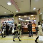 箱寿司 - 茶の池田やさんの隣になります。