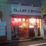 丸山餃子製作所 -