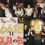 47都道府県の日本酒勢揃い 夢酒 - オープン半年で1,000名様以上にご来店頂きました!!